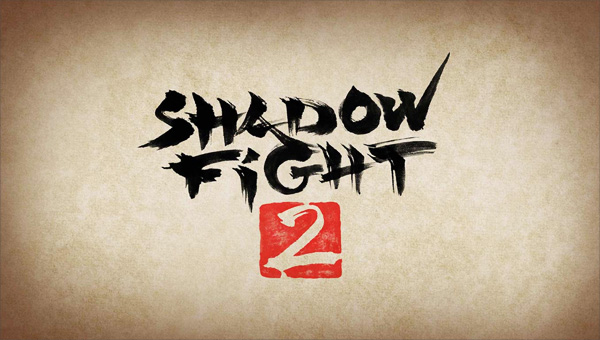 Бой с тенью 2