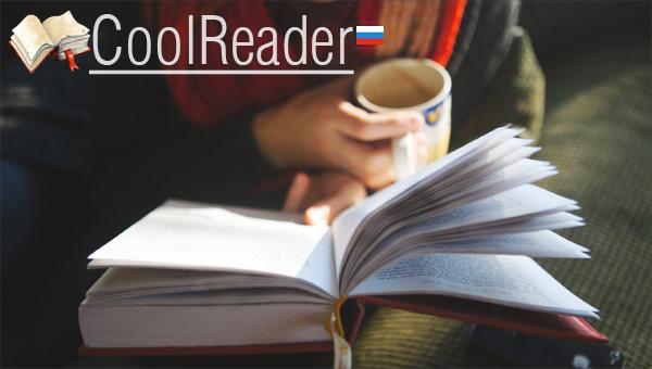 Читалка Cool Reader