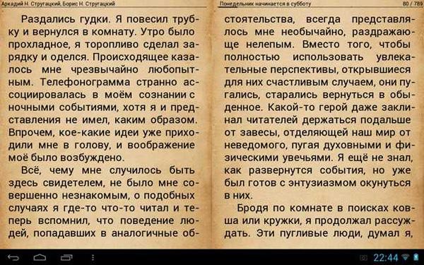Ирина коваль книги читать онлайн